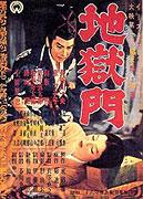 Brána pekel (1953)