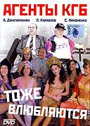 Agenty KGB tozhe vlyublyayutsya (1991)