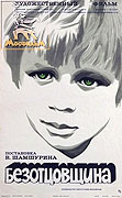 Bezottsovshchina (1976)