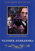 Chelovek-nevidimka (1984)