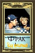 Frak dlya shalopaya (1979)