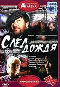 Sled dozhdya (1991)