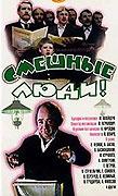 Smeshnye lyudi (1977)