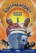 V poiskakh zolotogo fallosa (1992)