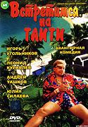Vstretimsya na Taiti (1991)