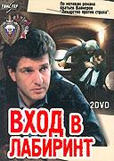 Vkhod v labirint (1989)