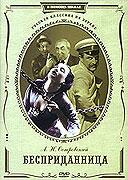Nevěsta bez věna (1937)