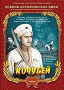 Kochubey (1958)