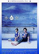 Mizu no onna (2002)