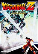 Dragon Ball Z: Kono yo de ichiban tsuyoi yatsu (1990)