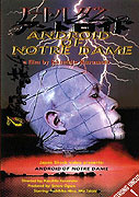 Za ginipiggu 5: Notorudamu no andoroido (1988)