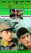 Bao gao ban zhang 3 (1994)