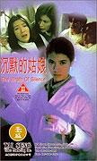 Chen mo de gu niang (1994)