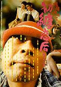 Choh chin luen hau dik yi yan sai gaai (1997)