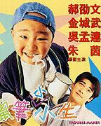 La bi xiao xiao sheng (1995)