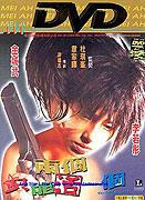 Liang ge zhi neng huo yi ge (1997)