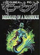 Za ginipiggu 4: Manhoru no naka no ningyo (1988)