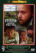 Apokrif: Muzyka dlya Petra i Pavla (2005)