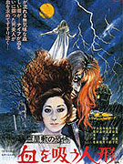 Yureiyashiki no Kyofu: Chi O Suu Ningyoo (1970)
