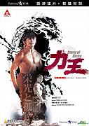 Lik wong (1991)