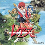 Mahō kishi Rayearth (1994)