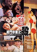 Mie men can an zhi nie sha (1993)