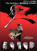 SoulTaker (2001)