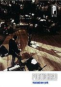 PNYC: Portishead - Roseland New York (1998)