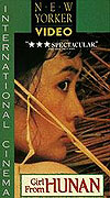 Xiangnu xiaoxiao (1986)