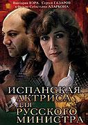 Ispanskaya aktrisa dlya russkogo ministra (1991)