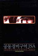 Gongdong gyeongbi guyeok JSA (2000)
