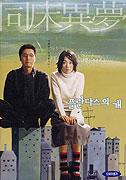 Peullandaseuui gae (2000)
