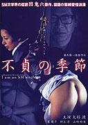 Futei no kisetsu (2000)