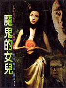 666 mo gui fu huo (1996)