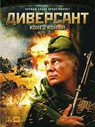 Diversant 2: Konets voyny (2007)