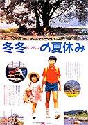 Dongdong de jiaqi (1984)