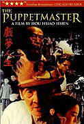 Xi meng ren sheng (1993)