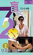 Mang nu: 72 xiao shi (1992)