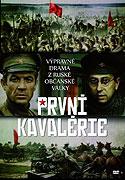 První kavalérie (1984)