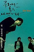 Jukgeona hokeun nabbeugeona (2000)