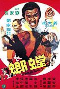 Tang lang (1978)