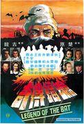 Legenda o netopýru (1978)