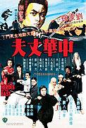 Zhong hua zhang fu (1979)