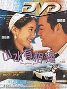 Shan shui you xiang feng (1995)