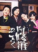 Ashura no gotoku (2003)