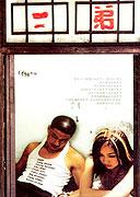 """Unášeni proudem<span class=""""name-source"""">(festivalový název)</span> (2003)"""