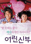 Eorin shinbu (2004)