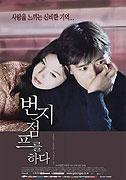 Beonjijeompeureul hada (2001)