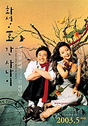 Hwaseongeuro gan sanai (2003)