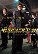 Beomjoeui jaeguseong (2004)